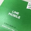 【5/7まで】LINEモバイル史上最大のキャンペーン中にdocomoからMNPで乗り換え手続きをしてみる。