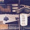 平成のブームそれは真田丸。長野県信州上田の旅vol.1
