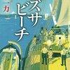 『カズサビーチ』山本一力著は、ペリーより先に日本に来たアメリカ人船長の話