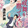 池井戸潤最新刊『花咲舞が黙ってない』が9月5日に発売!爽快短編小説が楽しみ!