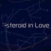 恋する小惑星をダイレクトマーケティングして、技術大国ニッポンを取り戻したいんじゃ!(前編)