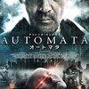 ロボットが活躍する近未来へ!映画「オ-トマタ」