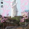 第12位 『晴れた日は巨大仏を見に』 宮田珠己