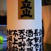 立山 特別純米 愛山 酒中仙