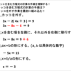 カッコを含む方程式の計算の手順を覚えよう!-数学嫌いな子のための簡単理解法-