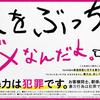東京の「促イライラ性」について