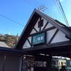 江ノ島から鎌倉へ 〈その1〉江ノ島へのアクセス