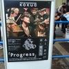 kokuaのライブに行ってきました! 感想(その1)