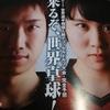 世界卓球2017開幕迫る!日程と日本代表・シードまとめ!