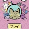 新作スマホゲームのキャットレディー(Cat Lady)が配信開始!