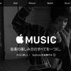 Apple Music、ベータ版での価格表示が変更された模様