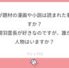 【24】好きな三国志のキャラクターついて(「マシュマロ」のお返事)