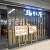 鶏味座 川崎アゼリア店
