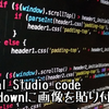 Visual Studio code Markdownに画像を貼り付ける