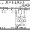 寺田倉庫株式会社 第84期決算公告