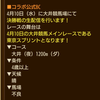 ダビマス ~公式BCスーパーライト開催!!!★1メイメイケンで生産開始!!!~