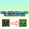 【マイクラJE】リソースパックの動物や敵のテクスチャをバニラに戻す方法