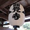 【鎌倉いいね】円覚寺の開山忌に行ってきた。