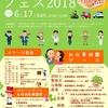 こどもたちが対象の職業体験イベント『きらめきフェスin上林記念病院』を開催します