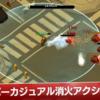 【エターナルズ ヒーロー:ファイアーファイター炎の消防士】最新情報で攻略して遊びまくろう!【iOS・Android・リリース・攻略・リセマラ】新作スマホゲームが配信開始!