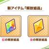 DQ10-チムメンと福の神&ロマサガRSイスカンダー育成&ウマ娘-トリプルSアグネスデジタル