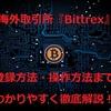 海外取引所ビットトレックス(Bittrex)の登録方法・操作方法を徹底解説するよ