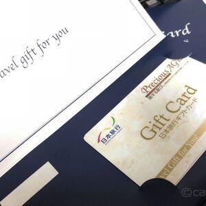 2018年9月現在でも、ふるさと納税で旅行券が貰える自治体まとめ。H.I.S.や日本旅行の旅行券を、ふるさと納税の返礼品として貰おう!