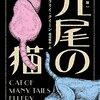 群衆の、個人の、暴走する妄想──『九尾の猫』 by エラリイ・クイーン