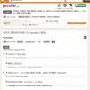 ネット辞書Weblioが優秀!