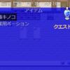 ゲーム制作の進捗(87日目)
