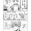 【漫画35】悲劇の始まり~国譲り第六章