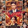 映画『マスカレードホテル』あらすじ(ネタバレなし)キャスト評価