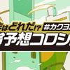 【コンテスト開催記念】受賞作はどれだ!? #カクヨムコン4 大賞予想コロシアム