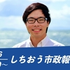 5月16日の市政報告会は中止→初のオンライン開催に!