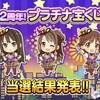 「祝2周年!プラチナ宝くじ」の当選結果発表!
