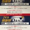 Oasis 24 th anniversary 感謝祭