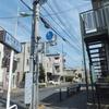 美しき地名 第20弾-5  「千歳通り(東京都・世田谷区)」
