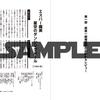 【告知】サークル「少恒星」コミックマーケット94頒布物のお知らせ