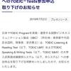 TOEIC 英語民間試験から降りるってよ! ~TOEICから大学入試英語成績提供システム参加申込取り下げのお知らせ~