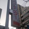 【鶯谷・入谷】サウナセンター【サウナ】