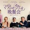 映画『マダムのおかしな晩餐会』感想・ネタバレ