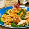 【レシピ】鶏むね肉と新玉ねぎの甘酢炒め