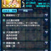 20XX武将紹介その4 阿古姫