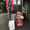 仙台の大人気ラーメン 五福星
