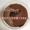 【期間限定!】ローソンUchi Cafe 「GODIVA ショコラパフェ」を食べてみた!