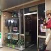 コーヒーとマスターが有名な、大阪駅前第一ビルB1の「マヅラ喫茶店」