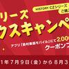 今だけ更にオトク!HISTORY CZシリーズ サンクスキャンペーンスタート!