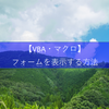 【ExcelVBA フォーム&コントロール】フォームを表示するにはどうすればいいの?教えて!