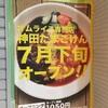 オムライス専門店神田たまごけん7月下旬オープンするみたいです