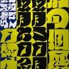 デザインのデパート 東京TDC賞2019 GGG 4/8